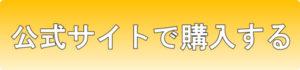 オージオビューティーオープナーの公式サイトで購入するバナー